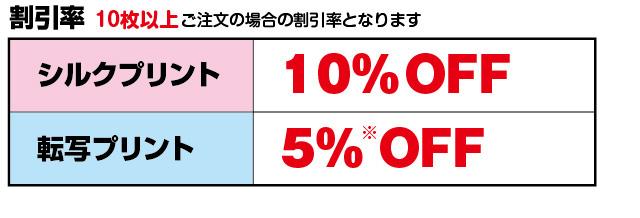 学生限定・合計金額より10%OFF!!